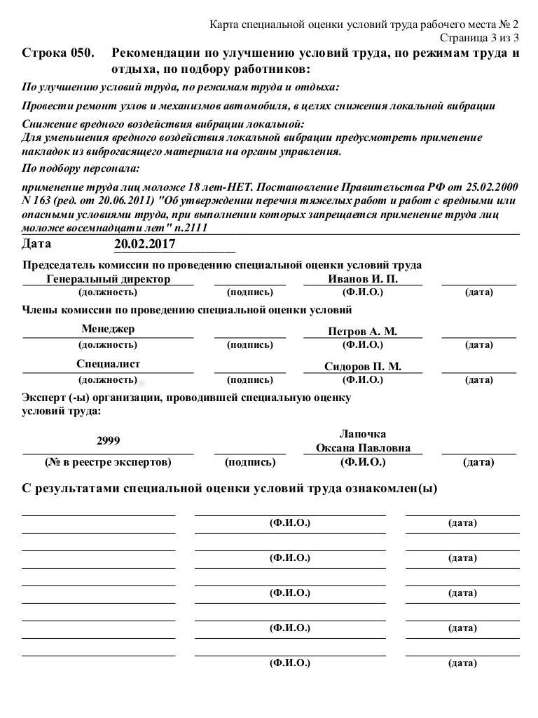 аттестация рабочих мест 2018 нижний новгород